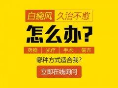 台州白癜风怎样避免皮肤受伤呢?